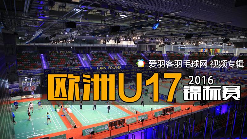 2016年欧洲U17羽毛球锦标赛