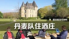 探秘丹麥隊城堡酒莊,打比賽還能度假!