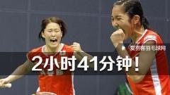 羽毛球最长比赛记录诞生,2小时41分钟!