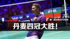欧锦赛决赛丨马琳卫冕,丹麦收获四冠!