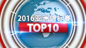 2016亚洲锦标赛十佳球