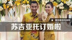 羽坛八卦丨苏吉亚托与女友订婚晒幸福