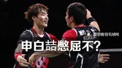 你们说申白喆憋屈不,他为何不能参加奥运?