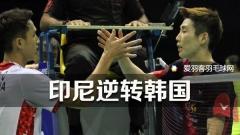 汤杯丨龙星败北,印尼3-1逆转韩国