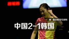 尤杯丨中国2-1领先,王适娴横扫对手