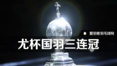 国羽3比1力挫韩国,创尤杯3连冠伟业!