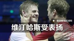 丹麦汤杯夺冠,教练大赞维汀哈斯打的好