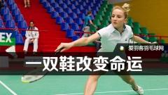 因为一双羽球鞋,她竟获得奥运参赛资格