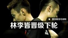 印尼赛:林丹李宗伟晋级,多起退赛尴尬了谁?