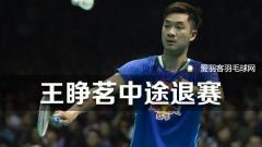 澳洲赛丨国羽男单仅谌龙晋级,王睁茗退赛