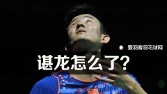 澳洲赛:谌龙怎么了?0-2爆冷不敌金廷