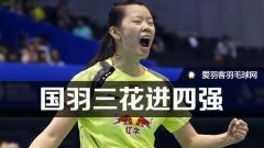 """澳洲赛丨李雪芮杀入半决赛,""""南风""""败北"""