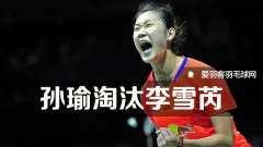 澳洲赛:王仪涵李雪芮出局,国羽锁定一冠