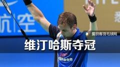 澳洲赛丨维汀哈斯首夺超级赛男单冠军