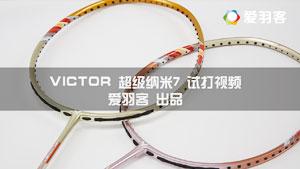 【试打视频】中端神器 VICTOR 纳米7