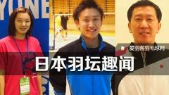 818我在日本做羽球記者遇到的趣聞