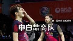 申白喆离开国家队,只因无缘奥运!