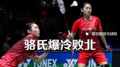 中华台北赛丨骆赢/骆羽爆冷不敌小将