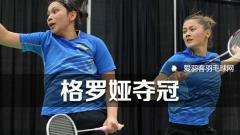 加拿大公开赛丨女神格罗娅女双夺冠