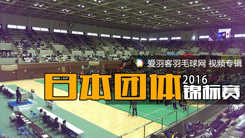 2016年日本团体锦标赛