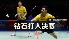 越南黄金赛丨钻石组合打入决赛
