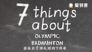 奧運關于羽毛球不得不知道的7件事!