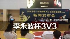 李永波杯3V3赛,邱子瀚将空降扬州站
