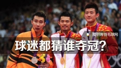 羽毛球迷预测的奥运冠军清单,跟你一样吗?