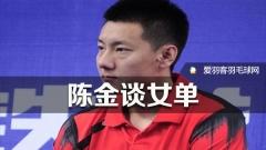 女单教练陈金:没什么可高调的资本