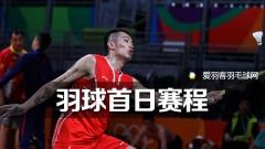 """奧運羽毛球首日賽程丨""""林李""""首秀,賽程輕松"""