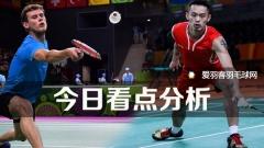 奥运第二轮小组赛前瞻丨林丹遭遇李矛弟子
