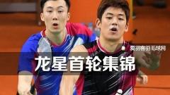 奥运小组赛,李龙大/柳延星首轮精彩集锦