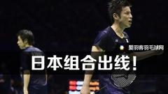 奥运快报丨日本组合从死亡之组脱颖而出!
