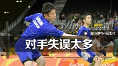 遠藤/早川:對手失誤幫助我們獲勝