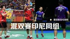 """奥运会混双1/4决赛抽签结果丨印尼提前""""内战"""""""