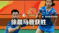 奥运混双丨徐晨/马晋、张楠/赵芸蕾晋级半决赛
