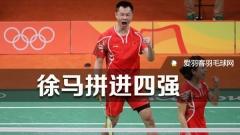 "GIF-里约之路丨""徐马""组合拼进四强"