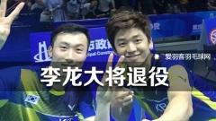 李龙大等四位韩国选手即将退役