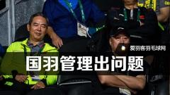 蔡振华:羽毛球内部管理出现问题!