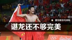 成为奥运冠军,谌龙距完美只差一步!