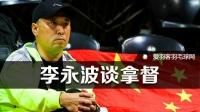 李永波:若李宗伟是我的队员,早就是世界冠军了