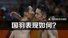 里约奥运国羽2金1铜,这个成绩你觉得怎么样?