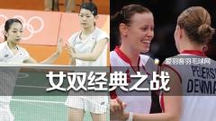 奥运女双决赛,欧亚对决的经典之战