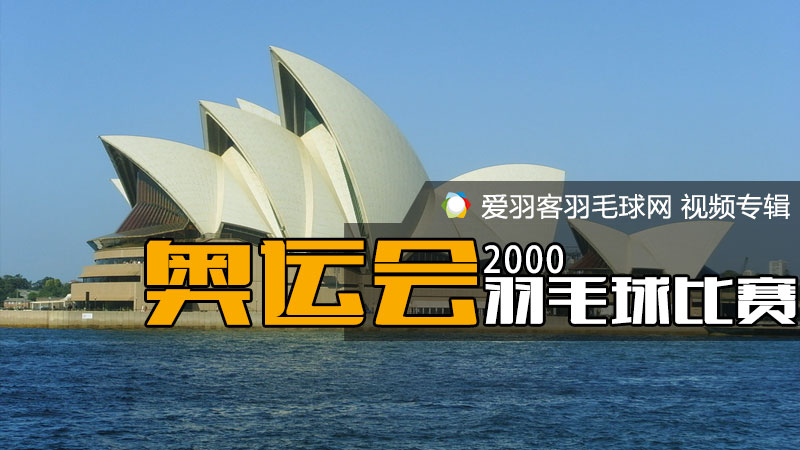 2000年奥运会羽毛球比赛