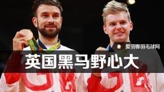 里约奥运男双季军野心大,渴望改变英国羽球观念!