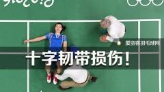 伤病小常识七丨膝盖杀手:十字韧带损伤