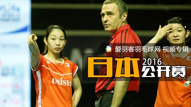 2016年日本羽毛球公开赛