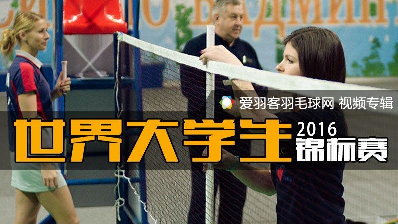 2016年世界大学生羽毛球锦标赛
