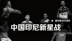 印尼大师赛:薛松提前复出,多名老将参战