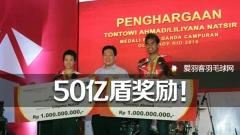 艾哈邁德/納西爾風光無限,獲50億印尼盾獎勵!